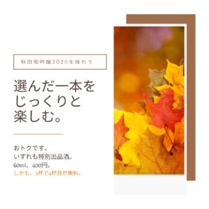 10月6日(火):秋田旬吟醸2020は普段は飲めない酒ばかり