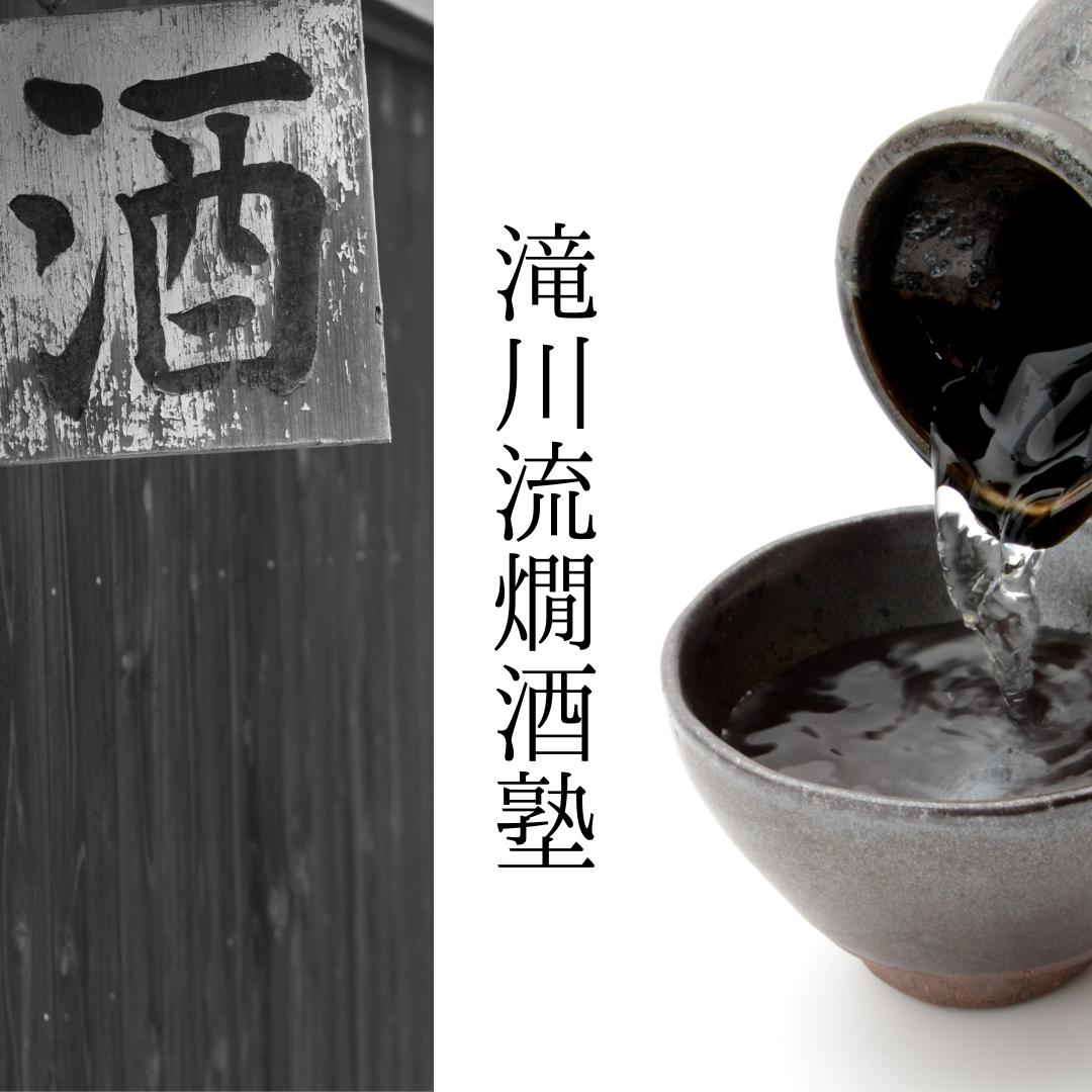1080_滝川流燗酒塾