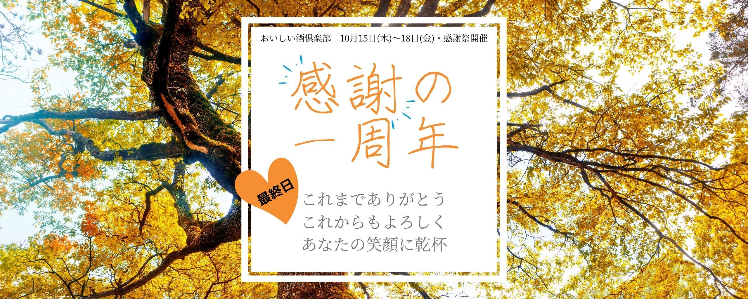 感謝の 一周年_最終日02