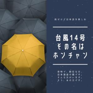 10月9日(金):台風14号チャンホン、やってきます
