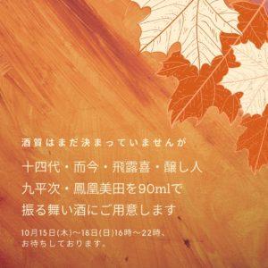 10月15日(木)~18日(日)、感謝の気持ちを伝えたくて