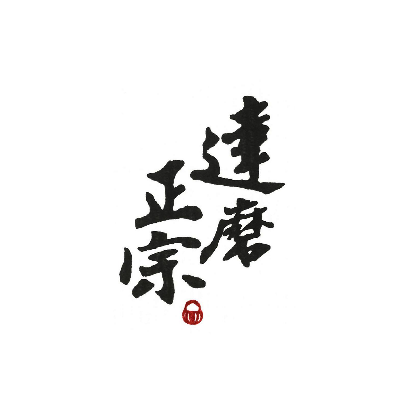 古酒の銘醸蔵・達磨正宗