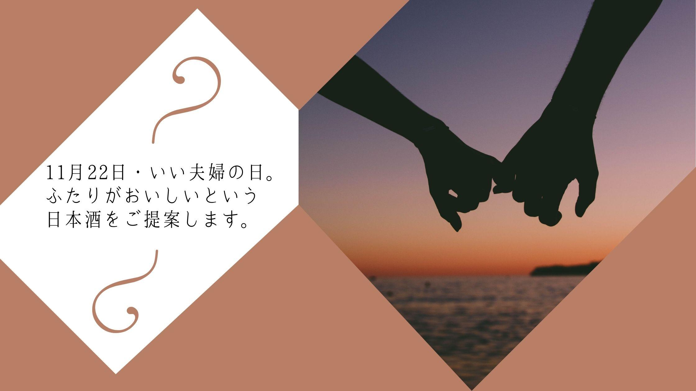 1122_いい夫婦の日