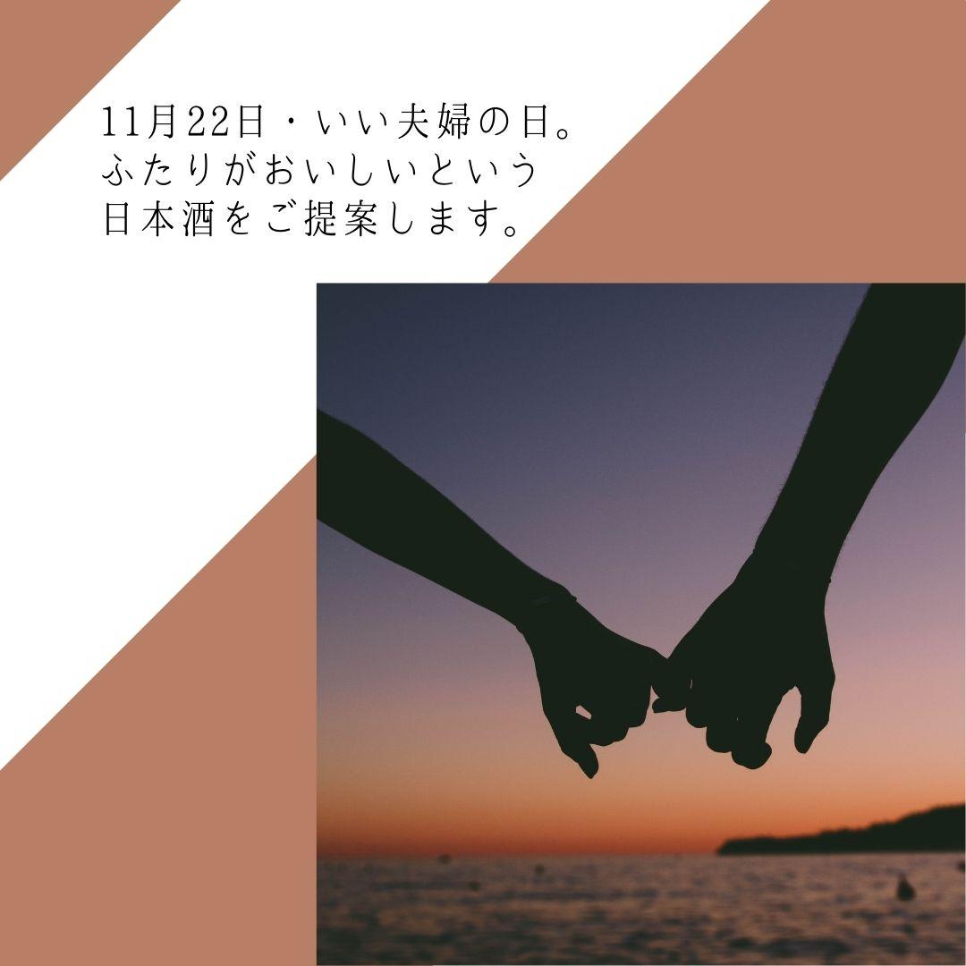 11月22日・いい夫婦の日