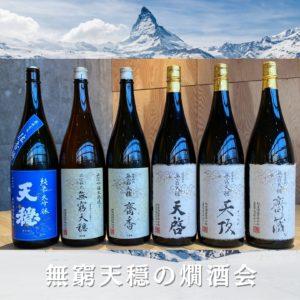 12月19日(土)開催:限定12名・無窮天穏の燗酒会