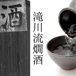 11月5日(木):おいしい燗酒で乾杯