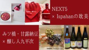 11月24日(火):まだ間に合います、日本酒とデザート