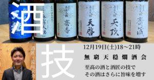 12月3日(木):新着酒紹介(11月30日(月)着瓶分)