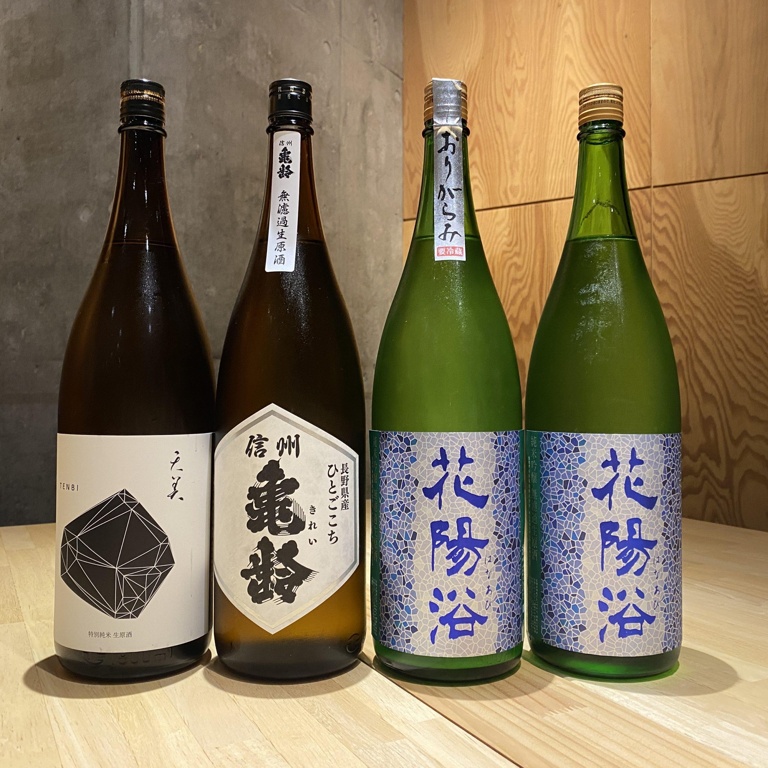 11月27日(金)の新着酒