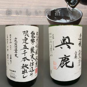 11月19日(木):おいしい燗酒、期間限定版、誕生