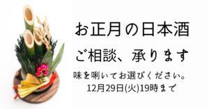 12月27日(日):色々な日本酒を召し上がってみてください