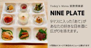 12月4日(金):日本酒とデザート、準備着々と進んでいます。