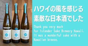12月8日(火):髙橋千秋さん醸造のハワイの酒は完売です
