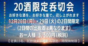 12月29日(火):呑切会2020、第二夜