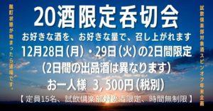 12月28日(月):呑切会2020、開催です!