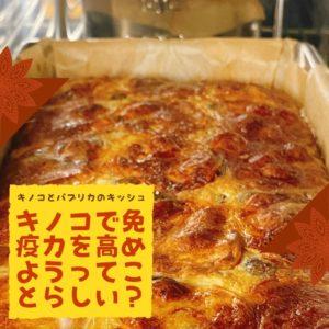 12月4日(金):キッシュはキノコとパプリカ