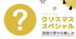 12月24日(木):限定数量でチキンプレート?!