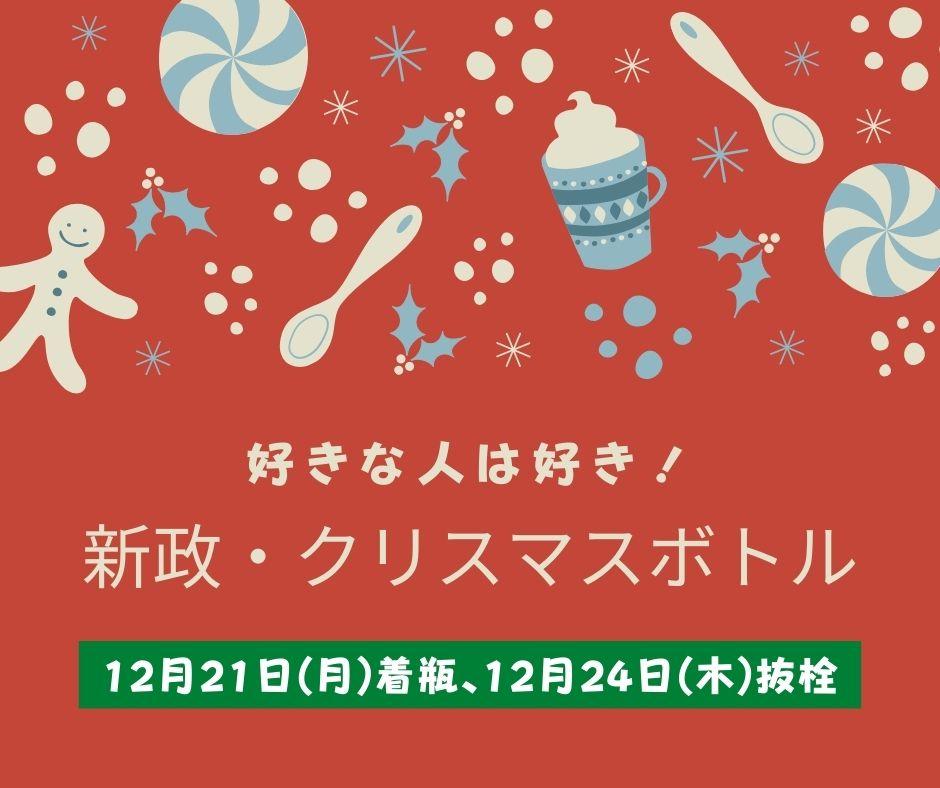新政クリスマス2020
