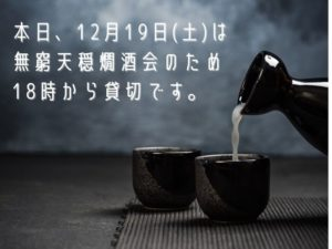 12月19日(土):新着酒紹介(12月18日(金)着瓶分)
