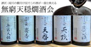12月11日(金):おいしい燗酒を召し上がったことがない?!