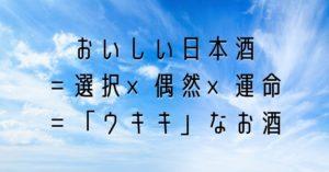 12月19日(土):選ばない。感じる日本酒をいただく。
