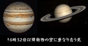 12月22日(火):土星と木星の大接近、次回は2080年