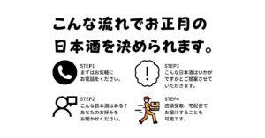 12月15日(火):日本酒を楽しむ、味わう「ミステリアスパック」