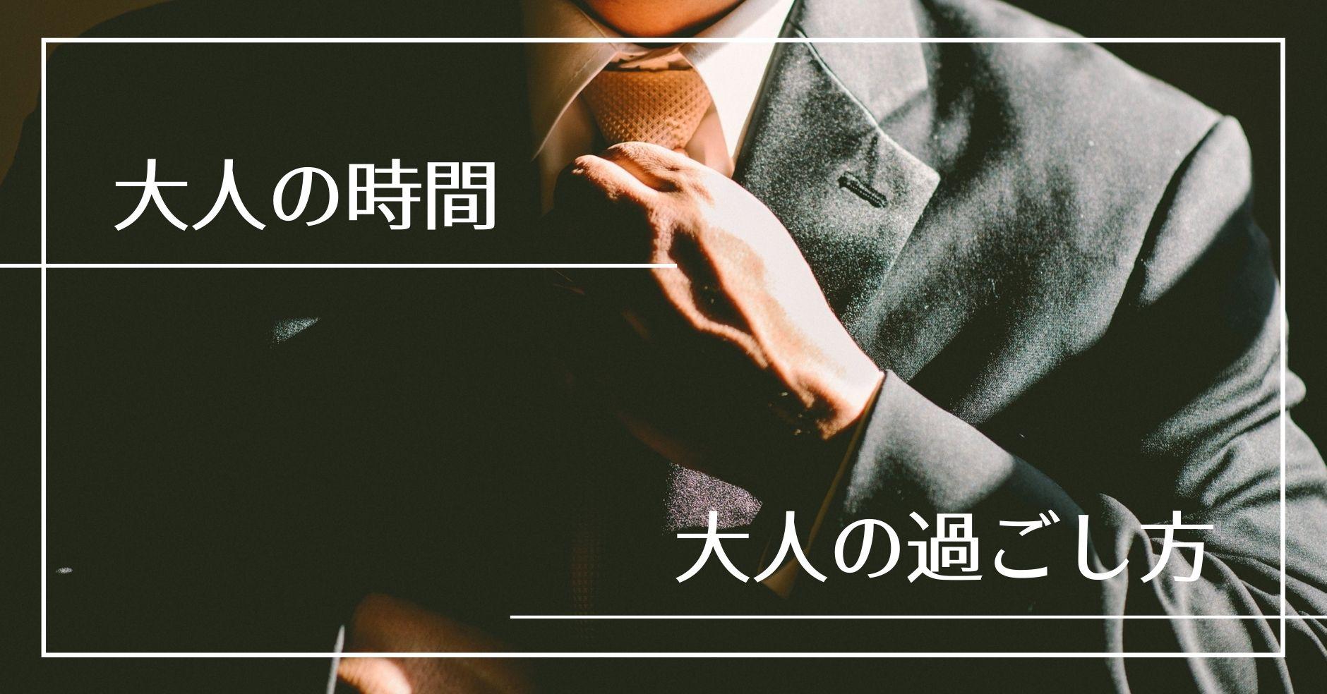 01_大人の時間