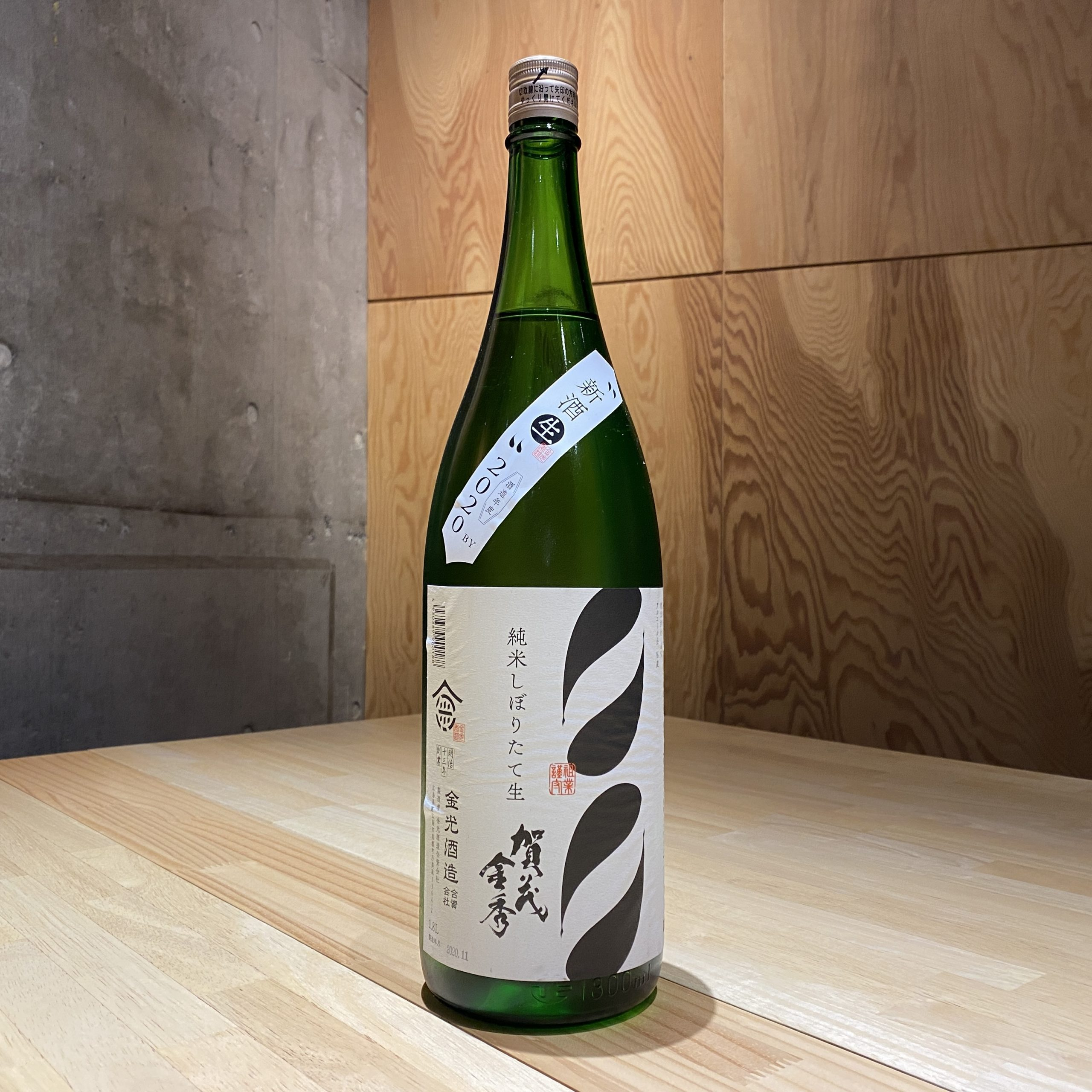 賀茂金秀・新酒