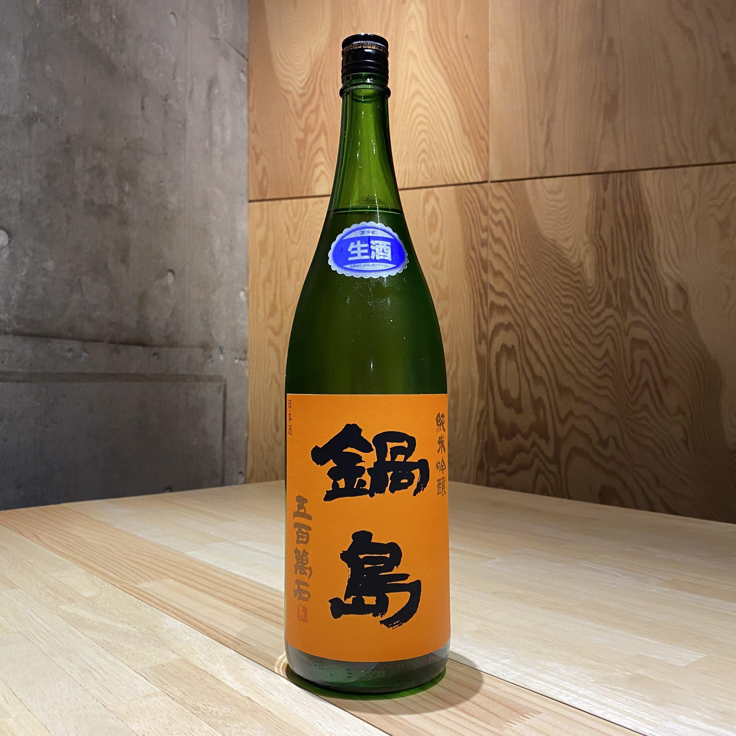 鍋島・オレンジ
