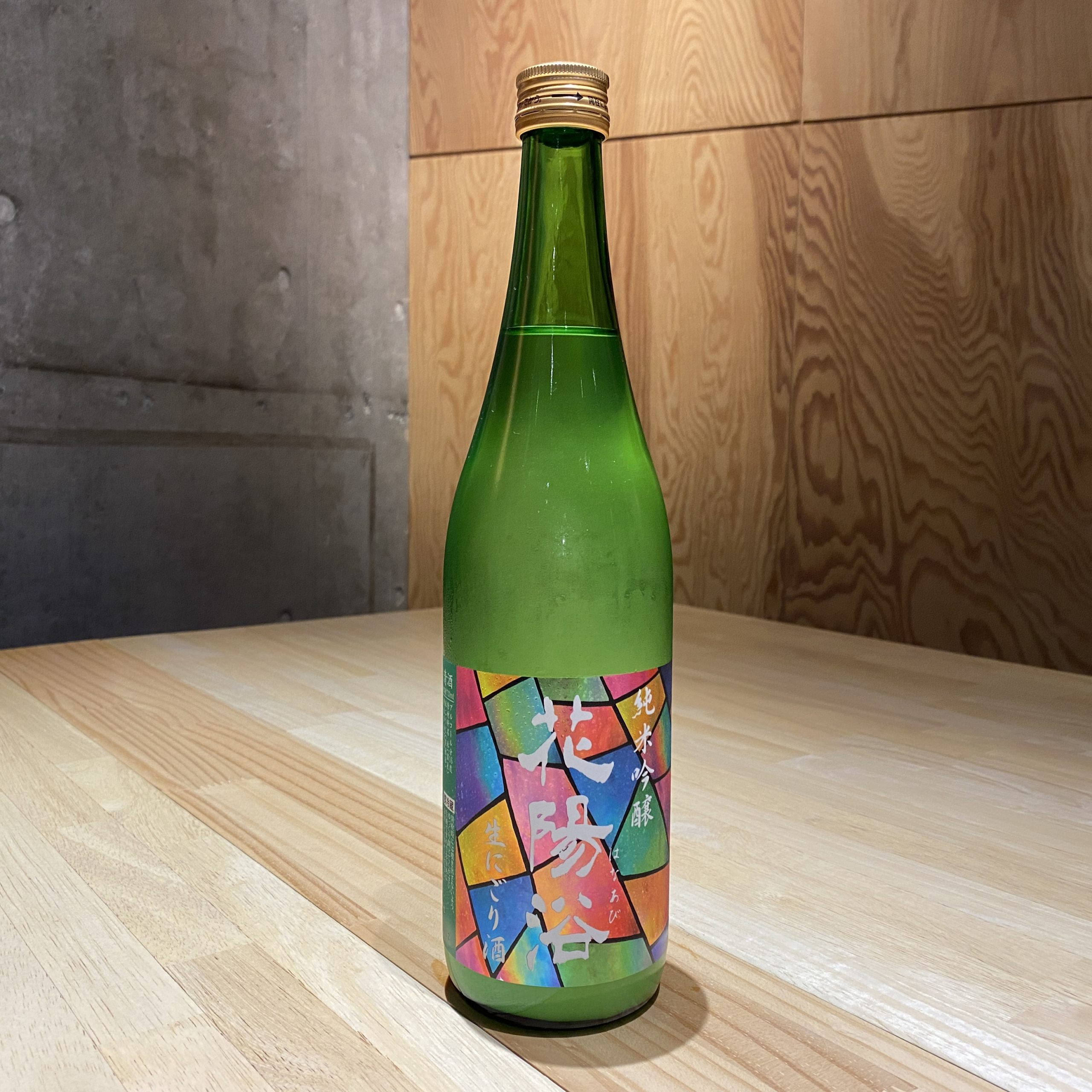 花陽浴・八反錦濁り酒
