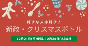 12月21日(月):突然ですが、12月24日(木)、ヒマ?