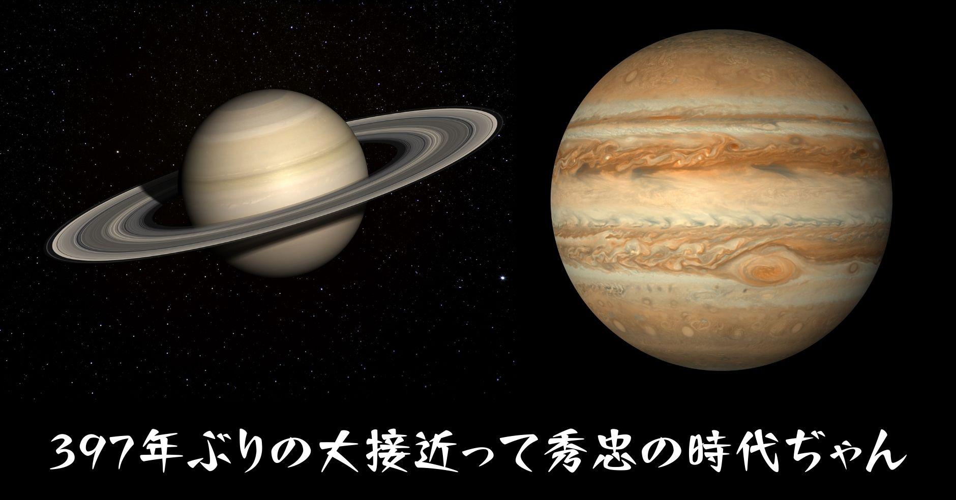 土星木星大接近