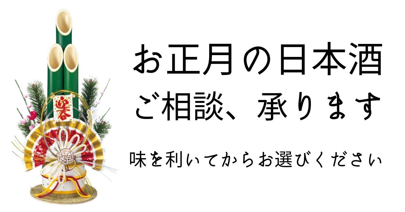 お正月の日本酒