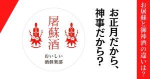 12月27日(日):お屠蘇と御神酒の違いってナニ?!