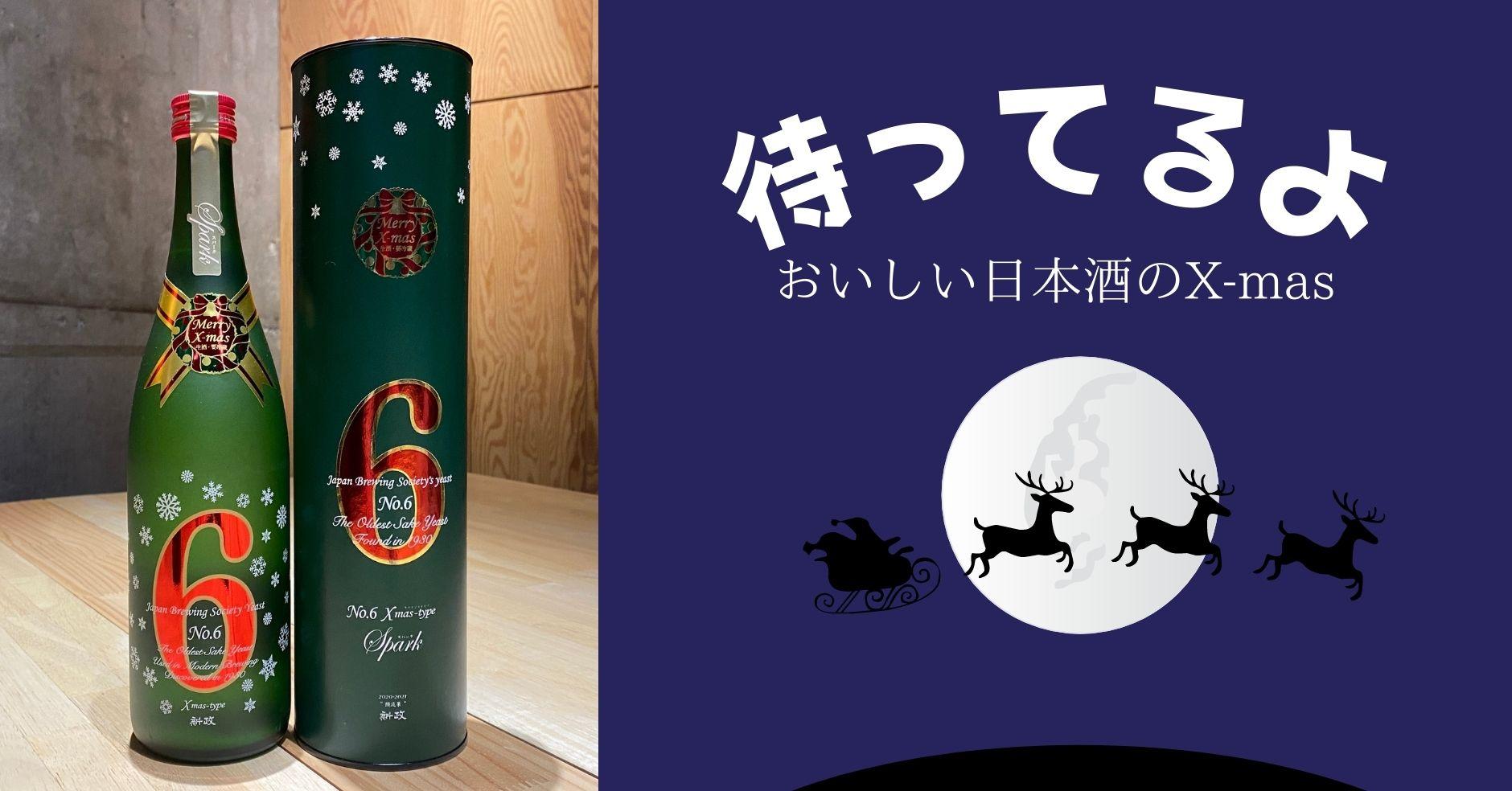 おいしい日本酒のX-mas