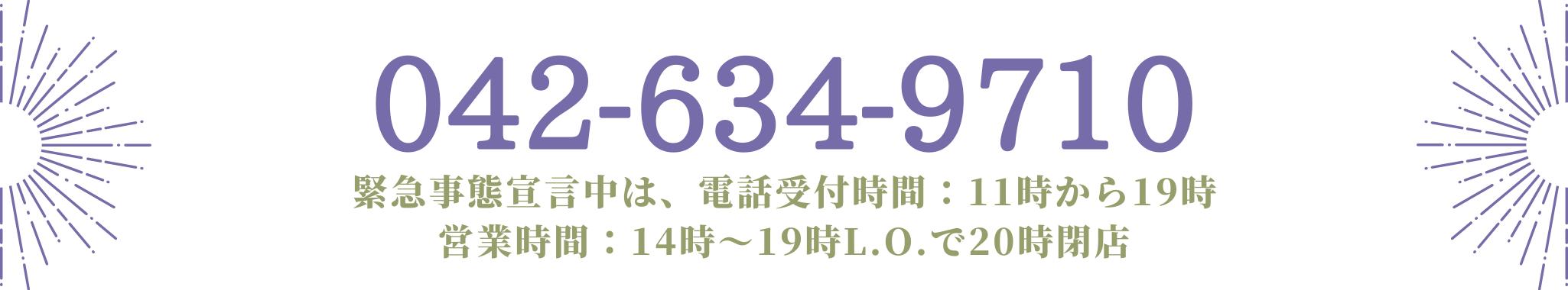 042-634-9710
