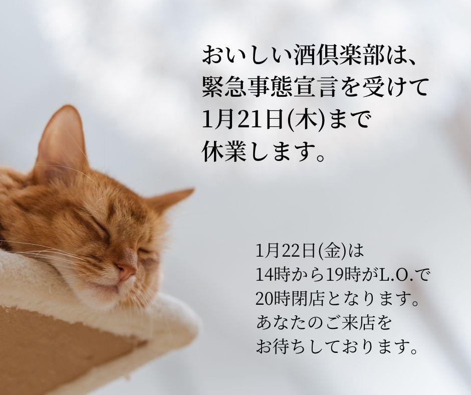 0118_休業告知