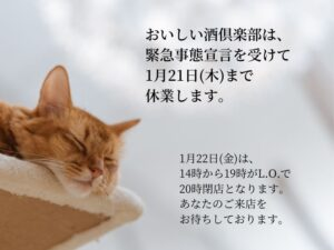 1月19日(火)、本日は休業日です。