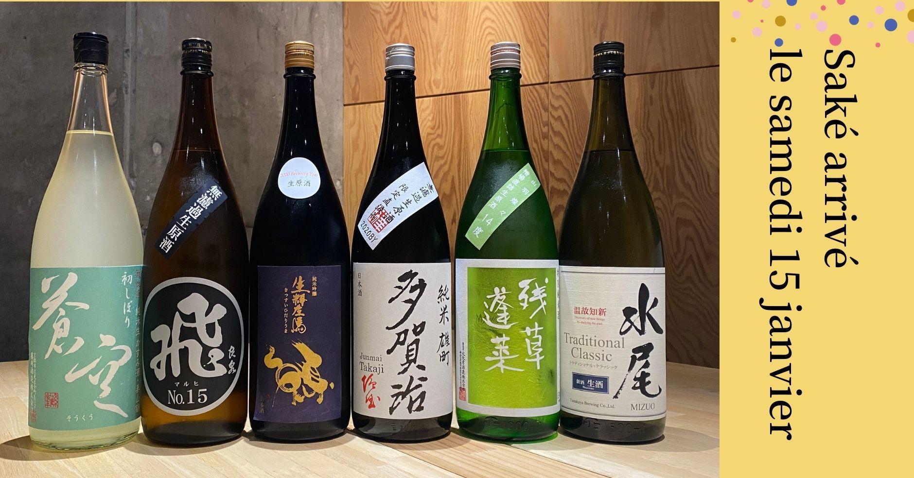 1月15日(金)の 新着酒