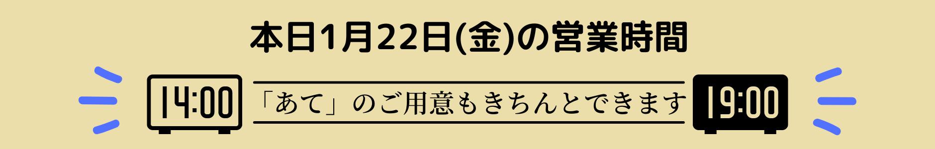 1月22日(金)の営業時間