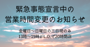 1月17日(日):緊急事態宣言中の営業時間を1月19日(火)から変更します