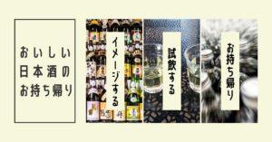 1月17日(日):試飲してお気に入りをお持ち帰りできます