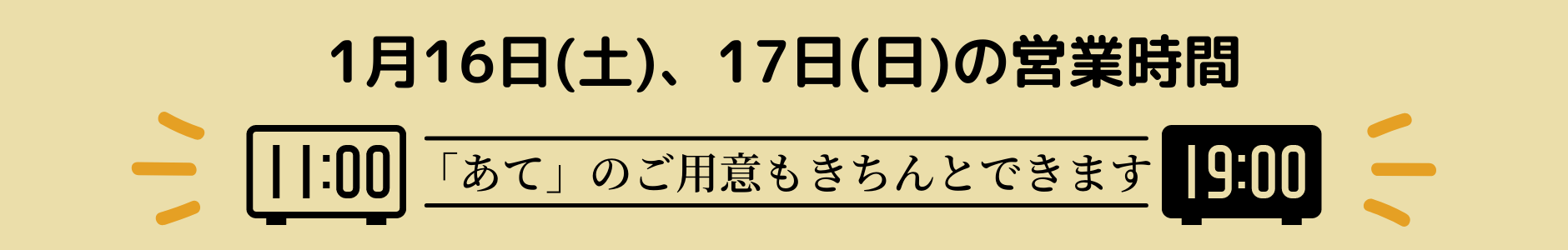 1月16日(土)、17日(日)の営業時間