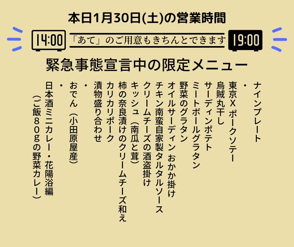 1月30日(土)OPEN