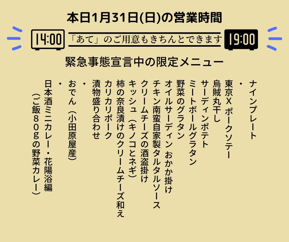 1月31日(日) will Open