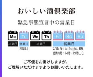 2月24日(水):本日と明日、2月25日(木)は休業いたします。