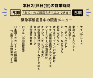 2月5日(金):きょうも14時から19時がL.O.で20時閉店