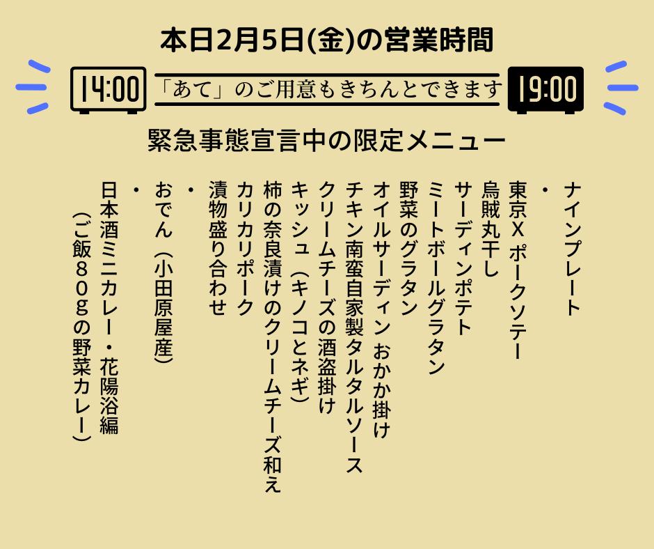 2月5日(金)営業案内