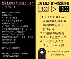 2月12日(金):本日も14時から19時がL.O.で20時閉店。